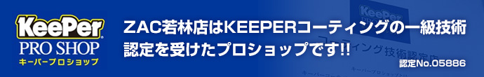 keeper_coating_pro