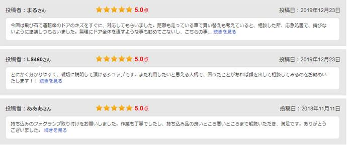 goopit_nigatake2
