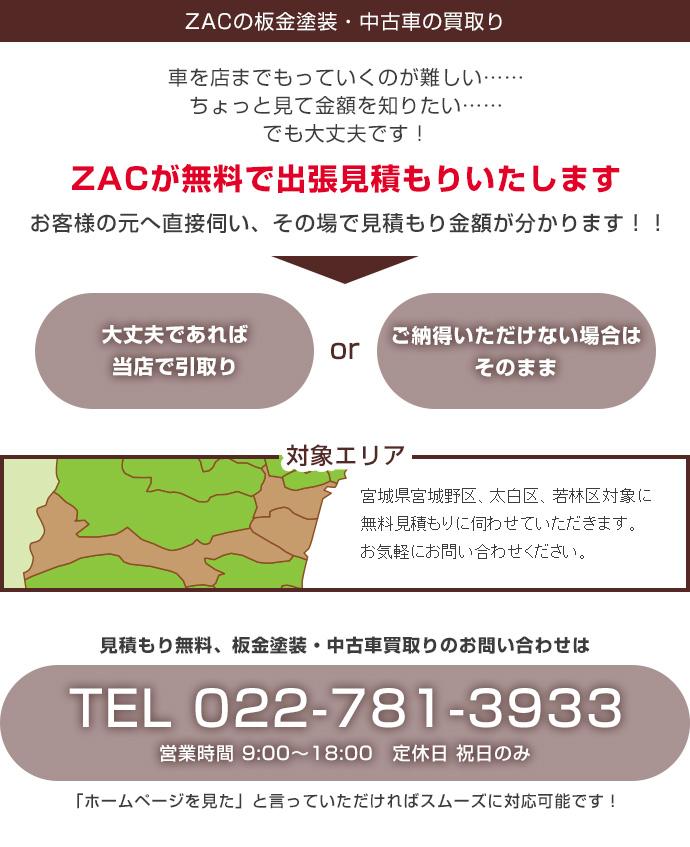 shop_info_wakabayashi_mitumori