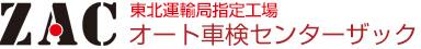 仙台のオート車検センター ZAC(ザック)|板金塗装/修理/中古車販売